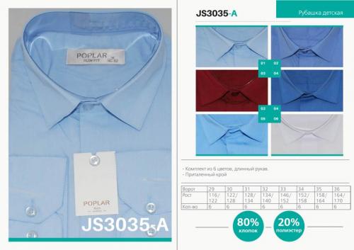 Рубашка JS3035-A приталленный крой,  длинный рукав