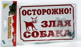 Дарэлл 0012 Табличка Осторожно, злая собака 23*15,5см