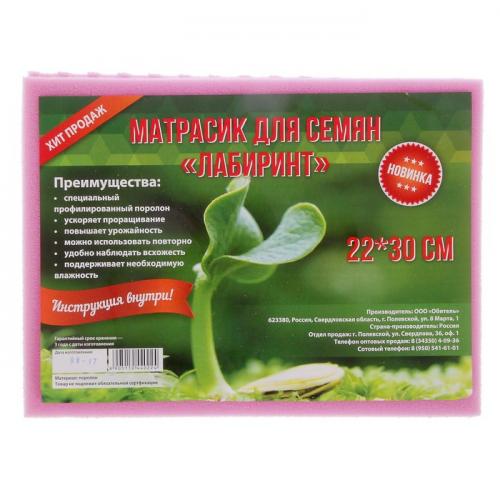Матрасик для проращивания семян, большой, 22 × 30 × 3 см, «Лабиринт»