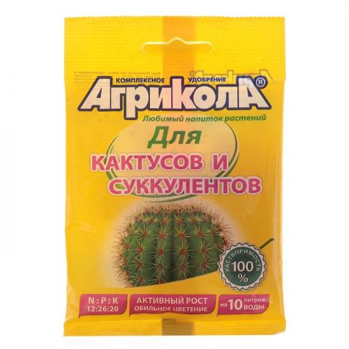 Удобрение Агрикола для кактусов и суккулентов 20 г