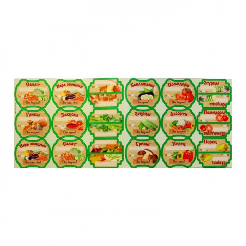 Набор цветных этикеток для домашних заготовок из овощей, грибов и зелени  6,4 х 5,2см,