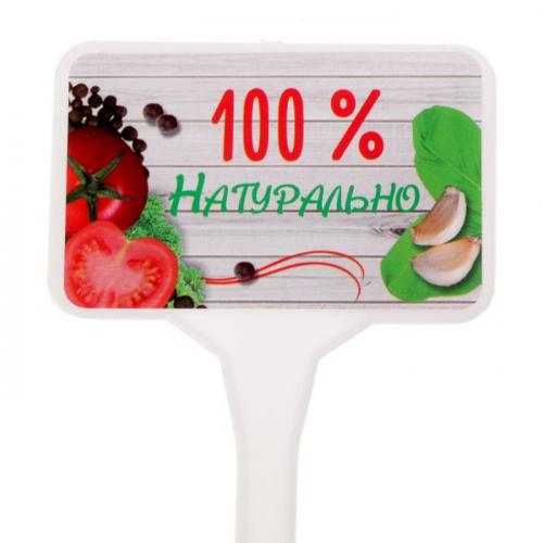 Табличка для растений