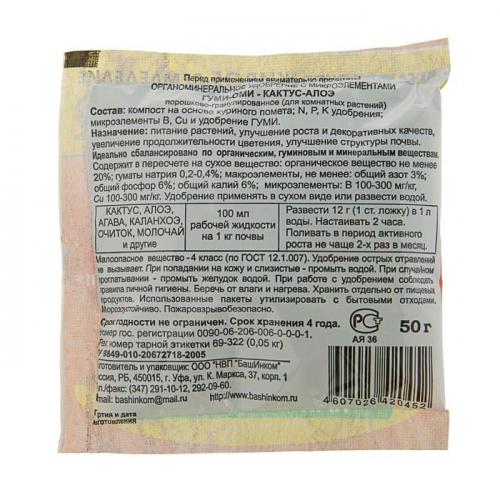 Удобрение мягкое Кактус-Алоэ Гуми-ОМИ, порошок, 50г