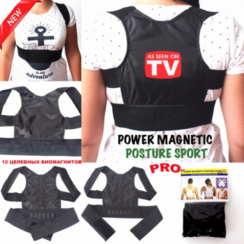 Магнитный корректор осанки Magnetic Posture Sport PRO NEW черный размер XXL