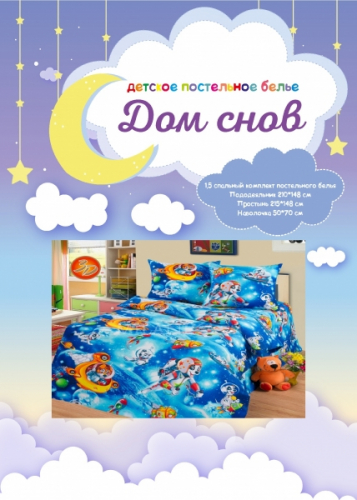 Детское постельное бельё Дом Снов 1,5 сп