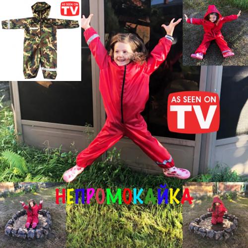 Детский непромокаемый комбинезон Непромокайка Камуфляж все размеры
