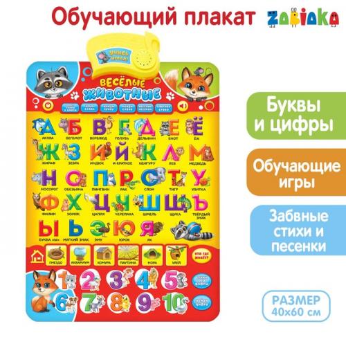 Электронный обучающий плакат «Весёлые животные»