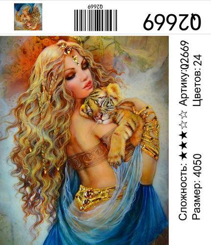 Q2669 Картины-раскраски по номерам 40х50