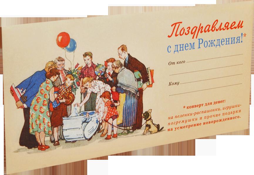 Картинка с днем рождения прикольная на конверте