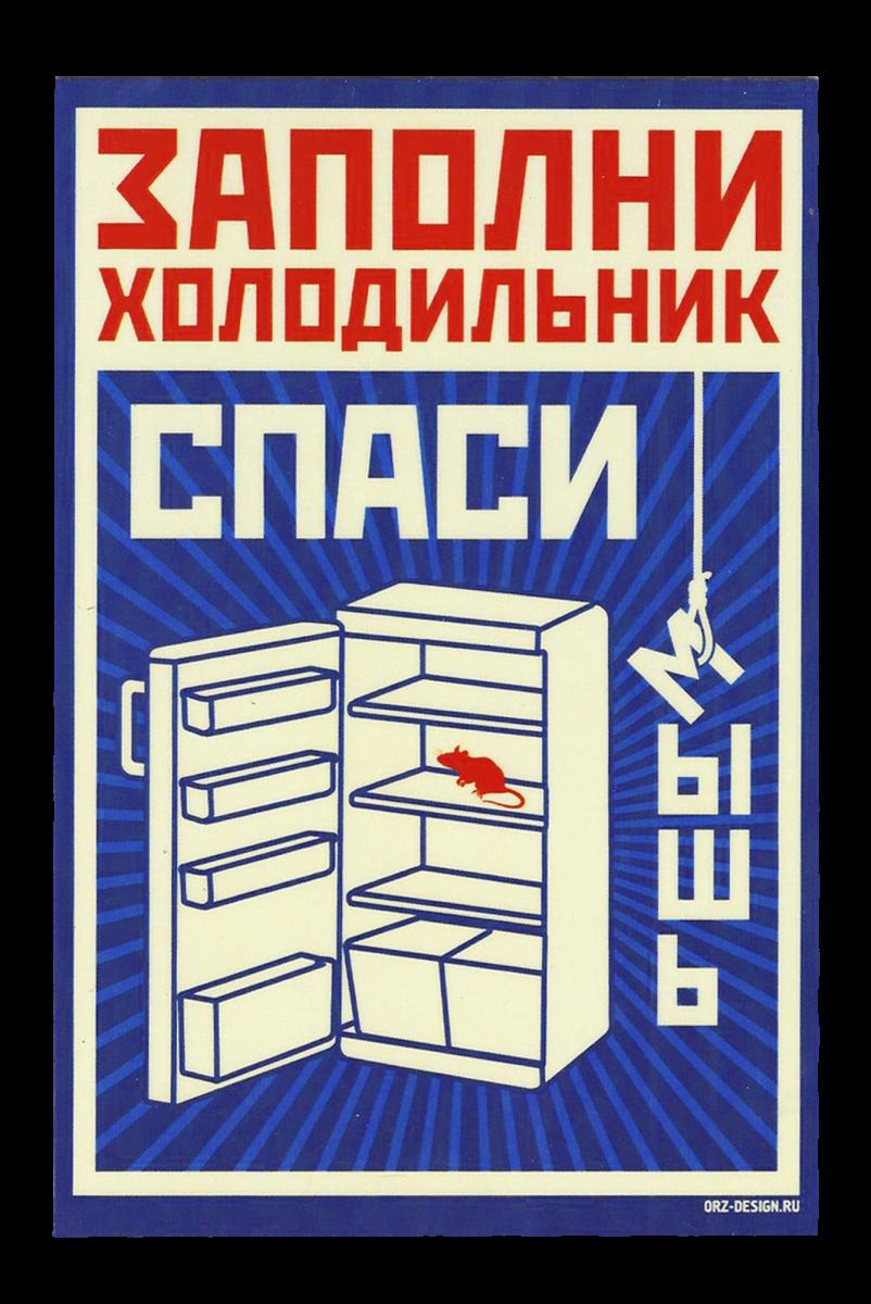 смешные картинки на магнит холодильника нравится