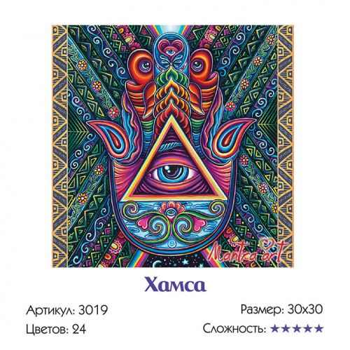 ХАМСА  Картины-раскраски по номерам 30х30