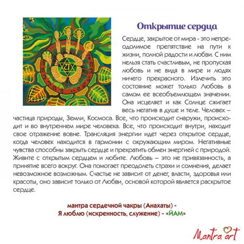 ОТКРЫТИЕ СЕРДЦА Картины-раскраски по номерам 30х30