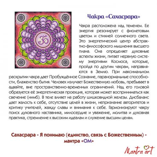 7. ЧАКРА «САХАСРАРА» Картины-раскраски по номерам 30х30