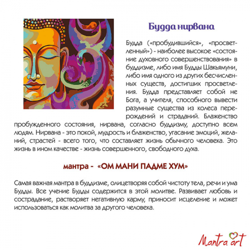 БУДДА НИРВАНА Картины-раскраски по номерам 30х30
