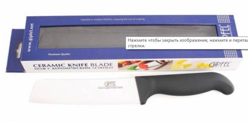 6720 GIPFEL Нож керамический 15,2 см