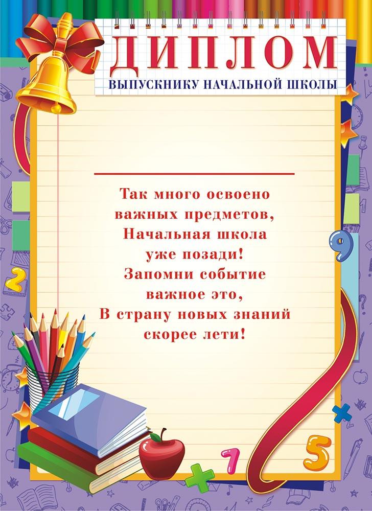 Дипломы выпускникам начальной школы