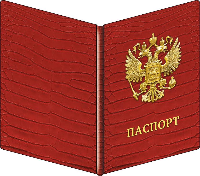 Псаки приколы, открытка для паспорта