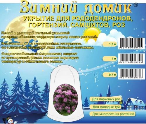 Укрытие-чехол для рододендронов (гортензии, самшитов) 0,7 м