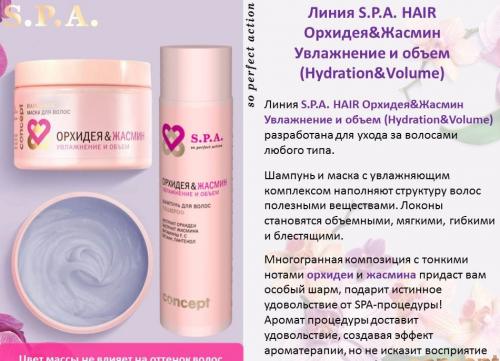 Шампунь для волос Орхидея&Жасмин Увлажнение и объем (Hydration&Volume shampoo), 250 мл,