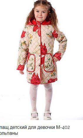 SALE   1900   Плащ детский для девочки М-402 тюльпаны