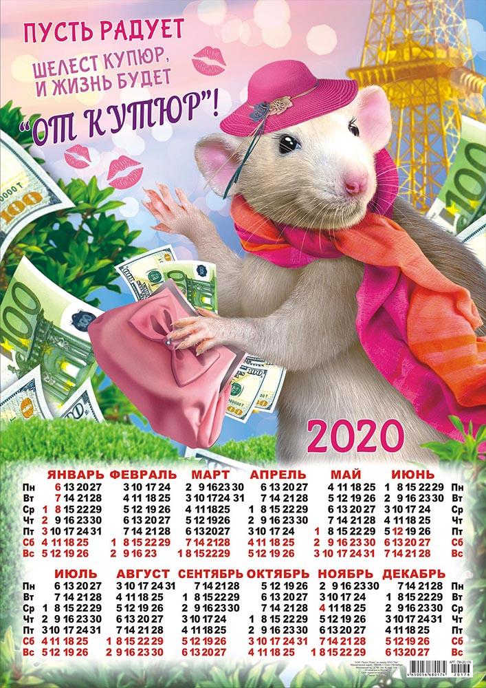 гусиная картинка календарь на 2020 год с праздниками и выходными ребятишками