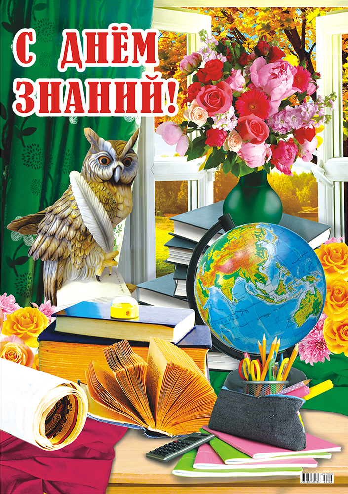 Днем рождения, открытки к дню знаний плакаты