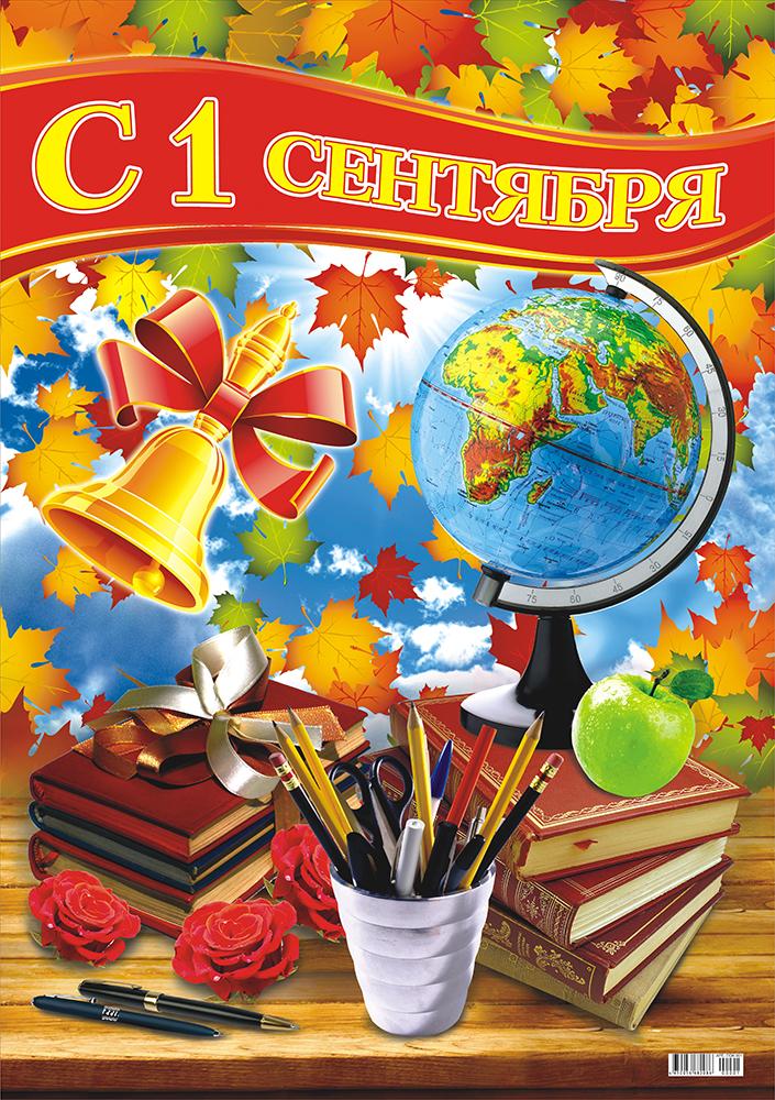 Рождения кумы, картинки плакаты 1 сентября