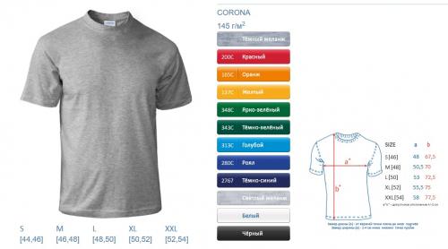 арт145 CORONA классические легкие футболки 145 гр-м2 S-XXL 44-54 белая-227,00 цветная-246,20 дубль 2