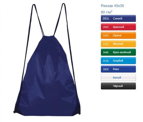 Сумка артP50 Рюкзак с ручками-шнурами 100проц пэ 80 гр-м2 45x35см 79,30