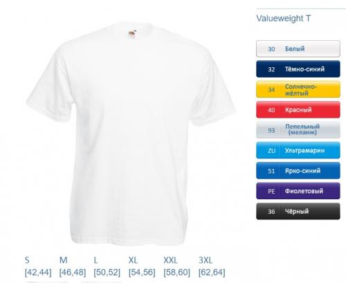 арт61 036 S-3XL 42-64 белый-199.00; цветной-249.00 VALUEWEIGHT Tклассические футболки средней плотности 160-165 гр-м2 2фото