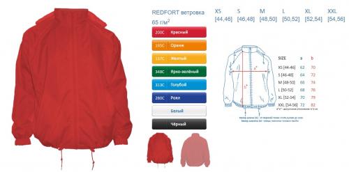 ветровка арт300 REDFORT ветровка с подкладкой сетка 100проц пэ SALE 75 гр-м2 S-XXL 44-56 599,00 дубль 2