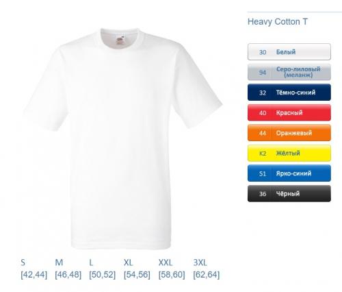 арт61-212 HEAVY COTTON T классические плотные футболки 185-195 гр-м2 S-3XL 42-64 белые-274,70 цветные-313,20 дубль 2