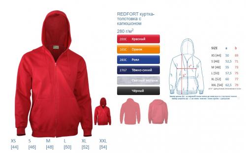 Толстовка арт280 REDFORT sweat shirt классическая, футер с начесом, 80хб+20пэ 290 гр-м2 XS-XXL 44-54 1446,00 дубль 2