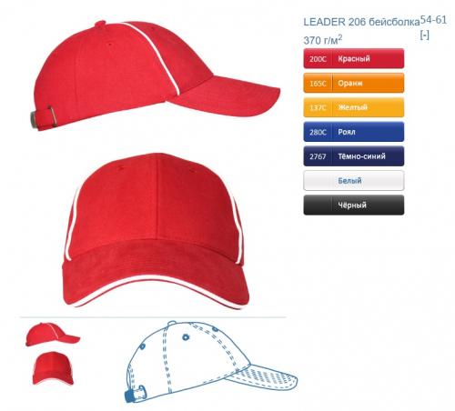 Бейсболка арт206 Бейсболки LEADER 206 велюровая, шестиклинная 370 гр-м2-54-61 см 201,50 дубль 2