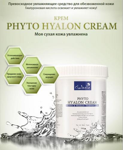 Фито крем с гилауроновой кислотой