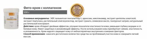 фито-коллаген крем 250 за 50мл