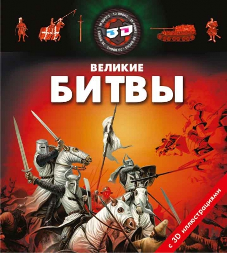 Энциклопедия. Великие битвы