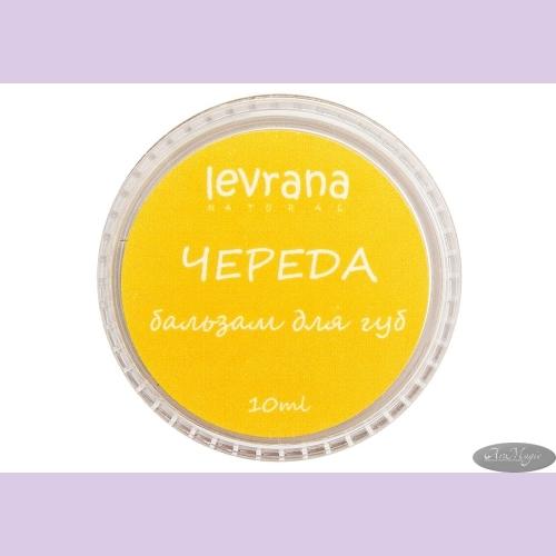Бальзам для губ ЧЕРЕДА /10гр/ТМ Levrana