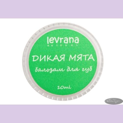 Бальзам для губ ДИКАЯ МЯТА /10гр/ТМ Levrana