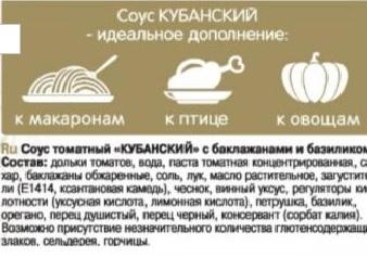 КYБ@НСКИЙ  Соус