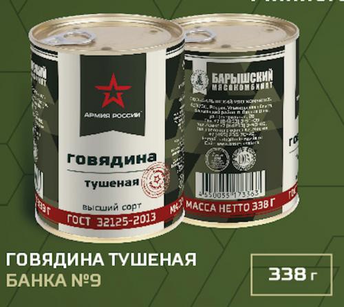 Говядина тушеная 338гр Армия России