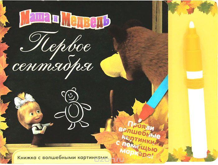 Картинка с 1 сентября маша и медведь