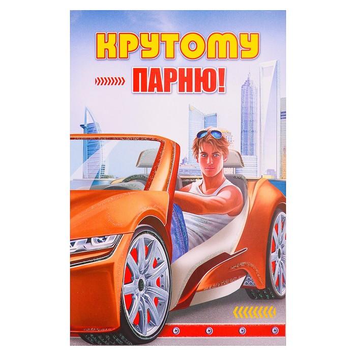Открыток ярославль, открытки с крутыми парнями