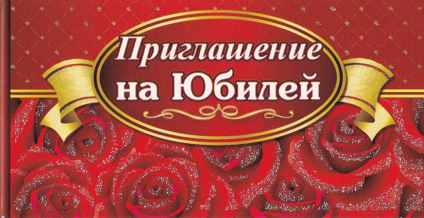 Марта открытки, пригласительные на юбилей 50 лет мужчине