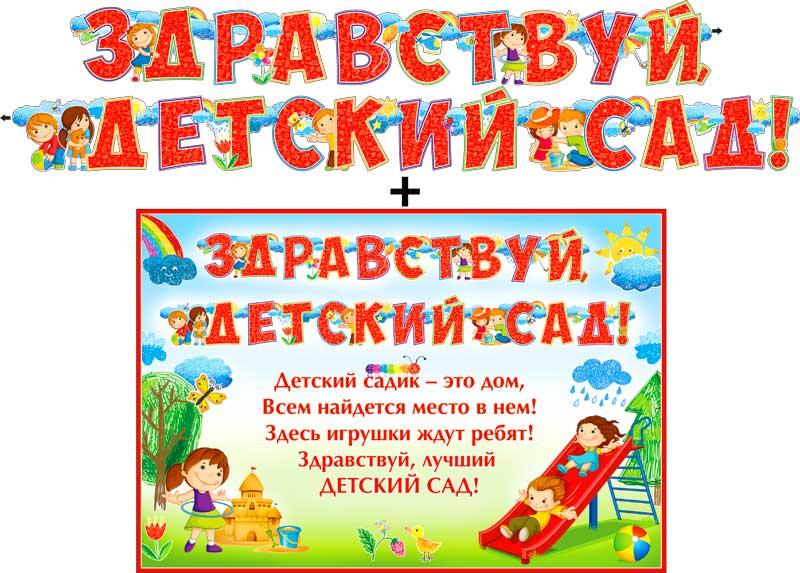 В детский сад первый раз открытка