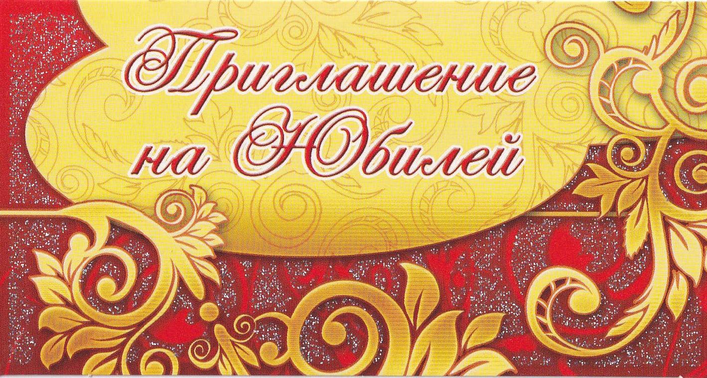 Шаблоны пригласительные открытки на юбилей, открытки