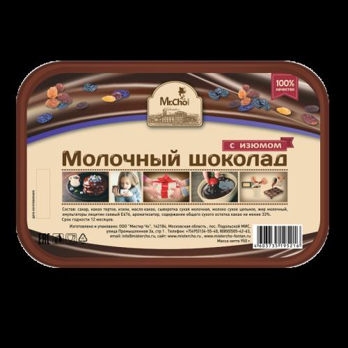 Молочный шоколад с изюмом