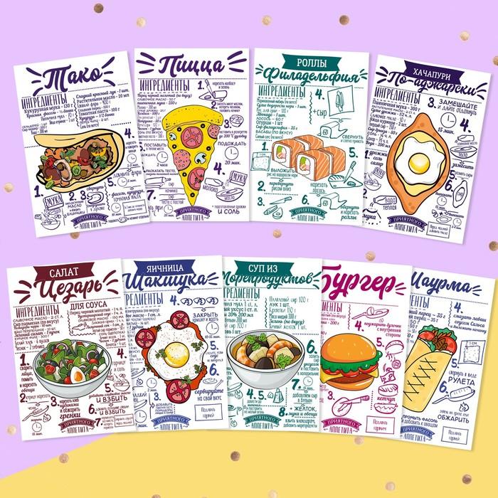 Шаблоны ним, почтовые открытки рецепты