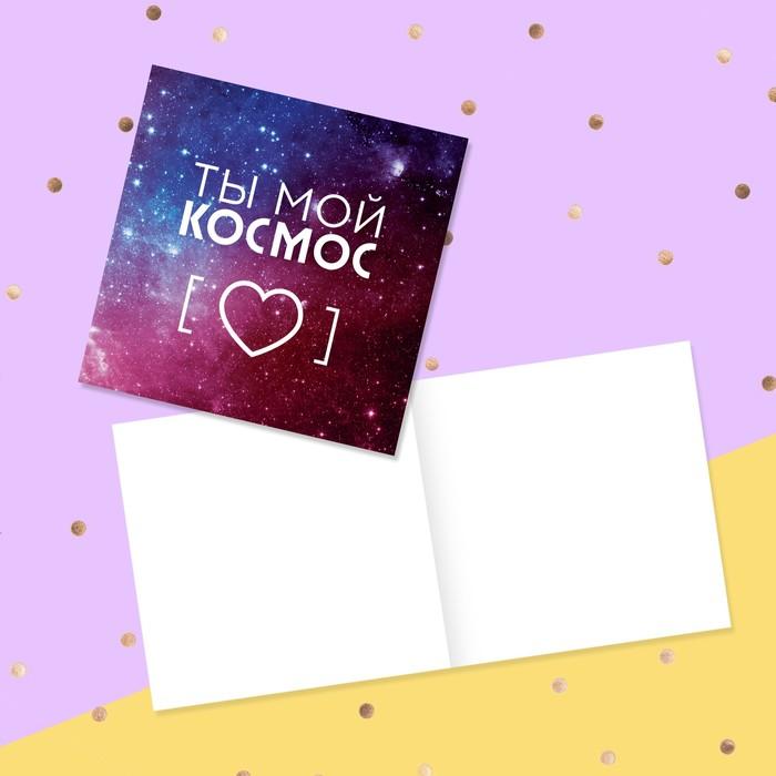 Днем, ты мой космос открытка для мужчины