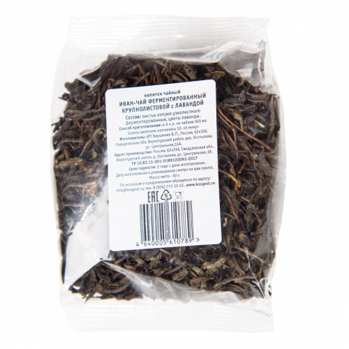 Иван чай с Лавандой, пакет 50гр SALE Артикул: 7300